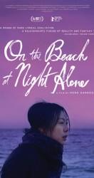 On the Beach at Night Alone 2017