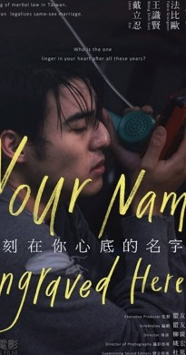 Your Name Engraved Herein 2020